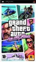 скачать GTA Vice City Stories PSP RUS