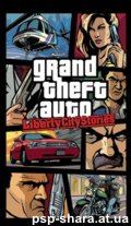 скачать GTA Lyberty City Stories PSP RUS